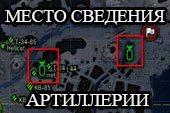 Место сведения союзной арты на миникарте и поле боя для World of tanks 1.3.0.1 WOT