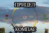 Мод на прицел Компас для World of tanks 0.9.21.0.3 WOT