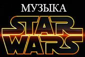 Музыка  Star Wars в бою и в ангаре для World of Tanks 1.3.0.1 WOT