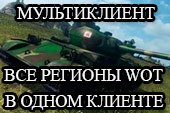 Мультиклиент - все сервера World of tanks в одном клиенте для WOT 1.1.0.1 (us, eu, kr, ru, sea, cn)