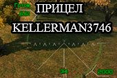 Модифицированный стандартный прицел kellerman3746 для World of tanks 1.5.0.4 WOT