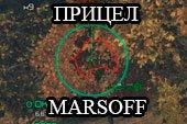 Новый удобный прицел от marsoff для World of tanks 1.0.2.3 WOT