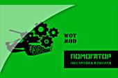 Помогатор - автовозврат: оборудования, экипажа; мультиклиент, карусель, ручник ПТ-САУ и др. для World of tanks