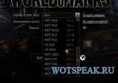 Мультиклиент - все сервера World of tanks в одном клиенте для WOT 1.10.0.1