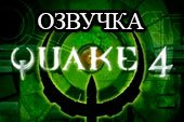 Озвучка из игры Quake IV для World of Tanks 1.0.2.3 WOT