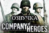 Озвучка на немецком языке Company of Heroes для World of tanks 1.1.0.1 WOT (2 варианта)