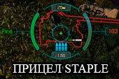 Новый прицел Staple для World of tanks 1.6.1.3 WOT