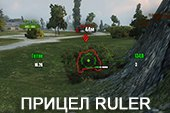Новый прицел Ruler для World of tanks 0.9.21.0.3 WOT