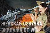 Стандартная женская озвучка от WG для World of tanks 1.5.1.2 WOT