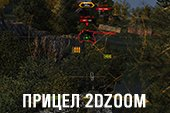 Прицелы из серии 2DZoom для World of Tanks 0.9.21.0.3 WOT