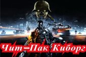 Чит-Пак Киборг  для World of Tanks  1.7.0.1 WOT