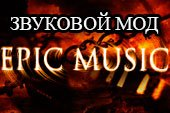 Epic Music Mod для World of tanks 1.0.2.3 WOT