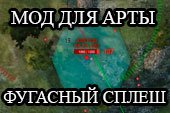 Фугасный Сплеш - показ разлета осколков и отображение радиуса стана для World of tanks 0.9.21.0.3