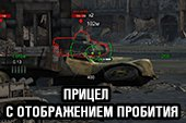 Прицел с отображением пробития для World of tanks 0.9.19.0.2 WOT (RUS+ENG версии)