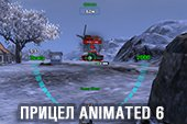 Прицел Animated.6 для World of tanks 1.6.1.4 WOT
