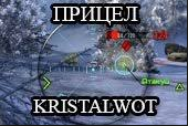 Прицел KRISTALWOT v 0.2 для World of Tanks 0.9.19.1.2