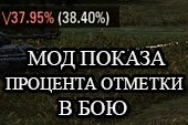 Мод показа процента отметки на орудие в бою для World of tanks 1.6.1.4 WOT (2 варианта)