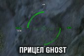 Прицел Ghost для World of tanks 1.6.0.7 WOT