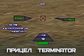 Прицел Терминатор (Terminator) для World of tanks 1.6.0.0 WOT