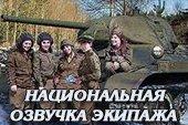 Национальная озвучка экипажа для World of tanks 0.9.19.1.2 WOT