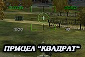 Прицел Квадрат (Square)  для World of tanks 0.9.21.0.1 WOT (Rus + Eng версии)
