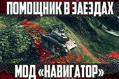 Мод Навигатор - траектория заезда танка для World of tanks 0.9.22.0.1 WOT