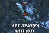 Прицел Артиллерийский Arti (ST) для World of tanks 0.9.19.1.2 WOT .
