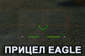 Прицел Eagle для World of tanks 0.9.21.0.1 WOT