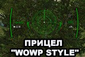 Прицел WOWP Style для World of tanks 0.9.22.0.1 WOT