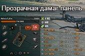 Прозрачная дамаг панель для World of tanks 1.6.1.3 WOT