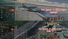 Прозрачная дамаг панель для World of tanks 1.2.0 WOT