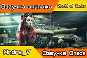 Женская озвучка экипажа Олеся на русском языке для World of tanks 0.9.21.0.3  WOT