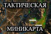 Тактическая миникарта перед началом и во время боя для World of tanks 1.0 WOT