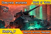 Озвучка экипажа Левиафан для World of Tanks 0.9.22.0.1 WOT