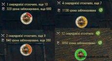 Броняня - мод расчета вытанкованного урона в бою для World of tanks 1.2.0.1 WOT (2 варианта)