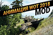 Анимации в игре (UML Utilization Project) для World of Tanks 1.2.0.1 WOT