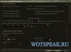 Индикатор перезарядки над танком врагов и союзников для WOT 1.10.0.2 World of Tanks (2 варианта)