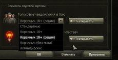 Озвучка экипажа от Корзиныча 18+ для World of Tanks 1.4.0.2