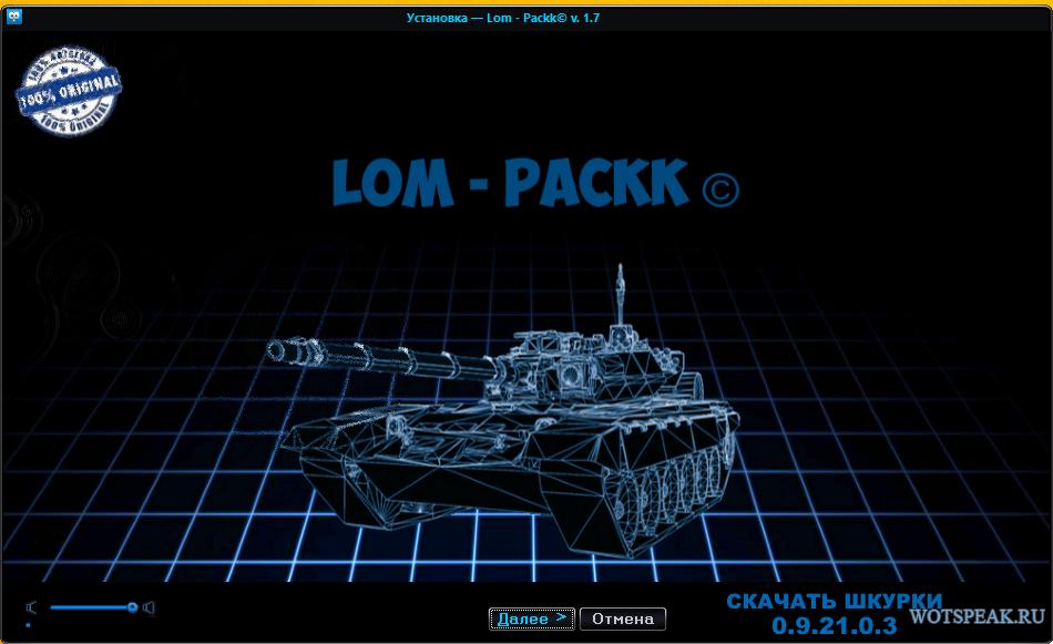 Модпак джова к патчу 0. 8. 11. Сборка лучших модов для world of tanks.