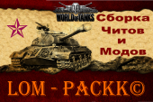 Lom-Packk ㋛ читы и моды для World of tanks 1.6.0.0 WOT