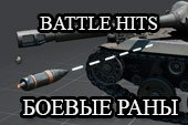 Мод Боевые раны (Battle Hits) - показ полученных и нанесенных попаданий в бою для World of tanks 1.6.1.3 WOT