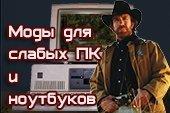 Mpack - сборка модов для слабых ПК и ноутбуков для World of tanks 1.4.1.2