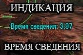 Индикация время сведения прицела для World of tanks 1.6.1.3 WOT (2 варианта)