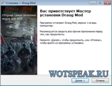 Сборник разрешенных модификаций Draug Mod для World of tanks 1.0.0.3 WOT