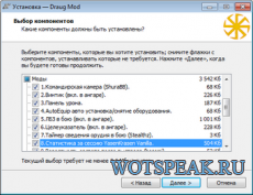Сборник разрешенных модификаций D Mod White для World of Tanks 1.6.1.3 WOT