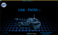Lom-Packk ㋛ читы и моды для World of tanks 1.6.0.2 WOT