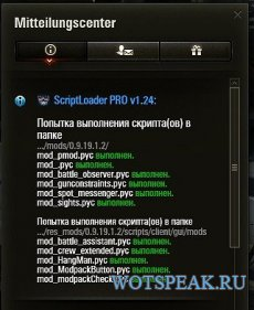 Scriptloader Pro - показ процесса загрузки модов в ангаре для World of Tanks 1.2.0.1 WOT