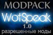 Сборка разрешенных модов Вотспик - легальный модпак Wotspeak для World of tanks 1.0.0 WOT