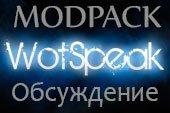 Обсуждение модпака Wotspeak