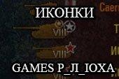 Иконки техники в ушах от Games P_JI_Ioxa для World of Tanks 1.0.2.1 WOT